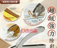 超級強力除針器 足勇no.70006 拔釘器 省力好用 大型果貿3號訂書針拔除專用 台灣製造、特價每支42元_圖片(1)