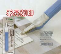 除針器(單柄易推型)10號訂書針專用,較不易損傷紙張、台灣製【足勇 NO.70008】 特價每支:33元、輕便、簡易攜帶_圖片(1)