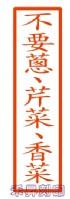 全台灣-【客製化食品印章】不要 蔥 芹菜 香菜、4.0*1.0公分連續印、特價每個:120元、編號:10_圖