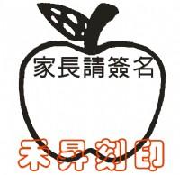 【客製化 連續印章】教師教學章、家長簽名章、連續迴墨印、製作印面:2.4*2.4公分(單顆特價200元)_圖片(1)
