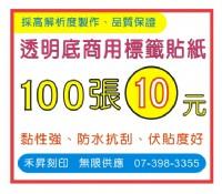 商用標籤貼紙~透明貼、2.2*0.9公分、特價:100張/10元_圖片(1)