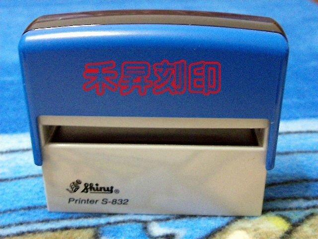 新力牌S832地址迴墨章、7.5*1.5公分回墨連續印章-保證奈印10萬次(限40字、每顆售價:280元)高雄歡迎面交 - 20181022152003-192855727.jpg(圖)