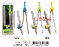 COX 教學便利型圓規 D-300 使用鉛筆簡單又方便;附有削鉛筆器,可削鉛筆、特價每組:36元_圖片(1)