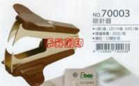 【有現貨 可馬上出貨】除針器 足勇除釘器 NO.70003 『夾式』特價每個:14元_圖片(1)