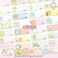 角落小夥伴Sumikko Gurash、姓名貼、2.2X0.9公分、小朋友最愛卡通、送收納夾、任選2份免運 、特價120_圖片(1)