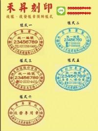 免用統一發票專用章+木頭章~圖表樣式/收據章/橢圓章/橡皮章/收發專用章 感恩回饋/需賣場下訂 特價100元_圖片(1)