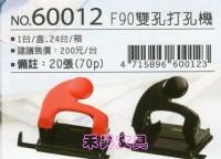 足勇 60012 雙孔打孔機 F90 (顏色隨機出貨)【有現貨】單次可打孔20張(70p) 每台特價:140元_圖片(1)