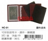 COX NC-01 證件夾 可存放信用卡、證件、掛號證及電話卡等、每個特價:21元【有現貨 可快速出貨】_圖片(1)