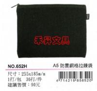 COX NO.652H 防震網格拉鏈袋 防震泡棉網格拉鏈袋 資料袋 (A4) / 個、特價:58元_圖片(1)