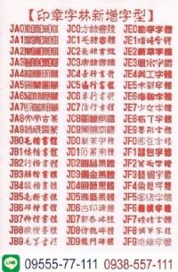 【客製化 銀行開戶章】實品拍攝 『富貴平安』純正黑檀木 加鑽 6分 圓型 附皮套 含刻工、特價:699元、62黑034_圖片(2)