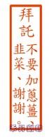 全台灣-【拜託不要加蔥薑、韭菜、謝謝】4.0*1.0公分連續印章、【食品客製化印章-16】特價每個:120元_圖