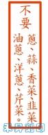 全台灣-【不要蔥、蒜、香菜、韭菜、油蔥、洋蔥、芹菜】4.0*1.0公分連續印章、【食品客製化印章20】特價每個:120元_圖