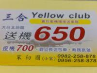 三合機場接送!專業派遣~ 合法車輛~ 送機650元 ,安全駕駛~服務熱誠~_圖片(1)