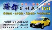 台中港都計程車行(服務於:清水、沙鹿、梧棲、龍井區域、24小時營業),叫車專線:04-2638-0050、042638-0768_圖片(1)