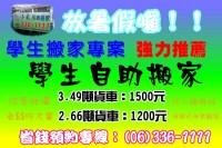 台南專業搬家公司_圖片(1)