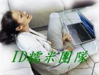 只要你有電腦  會上網 就可以開始工作全職或兼職都可以_圖片(1)