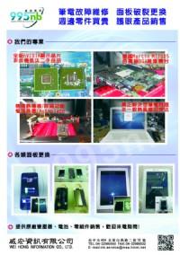 台中市修理 手機 平板 筆電 故障送修 請找威宏資訊 995NB 筆記型電腦 泡水不開機 LCD觸控破裂 鍵盤 電池 變壓器配件批發_圖片(1)