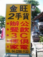 金旺高價收購2手餐飲!專業評估!_圖片(1)