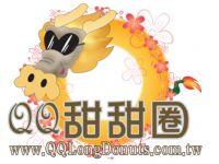 QQ龍甜甜圈_圖片(1)