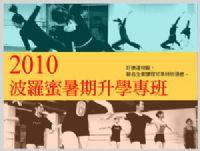 波羅蜜舞蹈中心 2010暑期升學專修班,熱情招生中!_圖片(1)