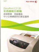 e123~高雄大鼎事務機器專賣店-買全錄碳粉彩色印表機(全祿C2120)不用錢!!限時破盤價_圖片(1)