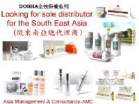 徵東南亞總代理商-DOSHA全效保養系列_圖片(1)