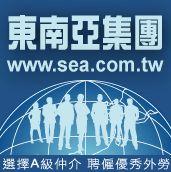 外勞、外籍幫傭、外籍看護、監護、幫傭、外籍勞工與廠勞等外勞申請專業外勞仲介顧問 _圖片(1)