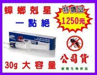 一點絕2%凝膠餌劑,蟑螂藥30g1支特價1250元_圖片(1)