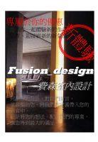 費森室內設計(專業舊屋翻新/小套房設計規劃)_圖片(1)