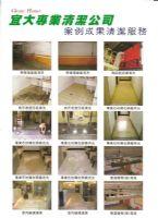 宜大專業清潔公司_圖片(1)