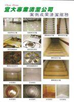 宜大專業清潔公司_圖片(2)