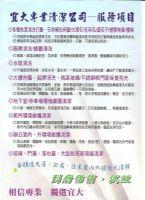 宜大專業清潔公司_圖片(3)
