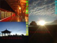 中台灣大景 清境農場日月潭阿里山 一日遊多日遊自由行_圖片(1)