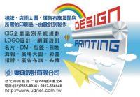 樂典提供您招牌大圖布旗及開店所需的印刷品_圖片(1)