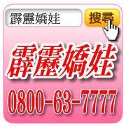 霹靂嬌娃徵信社_圖片(1)