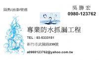 新竹-專業防水抓漏工程_圖片(1)