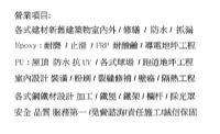 新竹-專業防水抓漏工程_圖片(2)