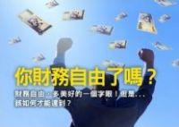 您為什麼不嘗試在網路上賺錢!_圖片(1)