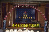 168超級汽球網.舞台佈置_圖片(1)