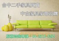 台中二手家具 二手收購達人 0985-983777 全省收購辦公家具_圖片(1)