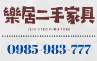 樂居二手家具家電 文新二手家具推薦賣場 衣櫃 冰箱 洗衣機 特價中_圖片(1)