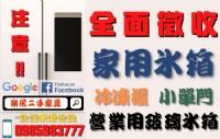 樂居二手家具收購.高價評估.到府快速搬運.專業買賣.服務專線:0985983777_圖片(1)