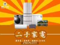 最優質樂居二手家具館,買家具、收購的最佳選擇,聯絡電話:0985-598-777_圖片(1)