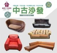 樂居台中二手家具,良好的信譽、物超所值,聯絡專線:0958983777_圖片(1)