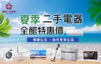 新竹二手家具賣場 東區永茂傢俱館 電話:0967-060888_圖片(1)