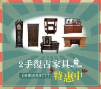 最優質的台中樂居二手家具買賣_圖片(1)