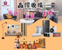 台中西屯二手家具買賣,推薦「樂居二手家具館」_圖片(1)