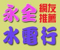 大台北區23年老經驗優質水電師傅0912966358_圖片(1)