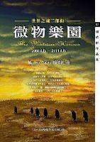華文罕見政治小說《微物樂園》,作者楊依射_圖片(1)