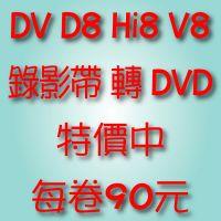 DV D8 Hi8 V8 MV VHS-C VHS錄影帶轉DVD-特價中-90元DV80元【專業轉錄_圖片(1)